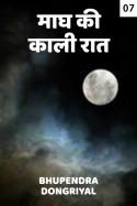 माघ की काली रात - 7 - अंतिम भाग बुक Bhupendra Dongriyal द्वारा प्रकाशित हिंदी में