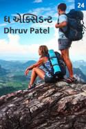 Dhruv Patel દ્વારા ધ એક્સિડન્ટ - 24 ગુજરાતીમાં