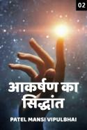 आकर्षण का सिद्धांत - 2 बुक Patel Mansi Vipulbhai द्वारा प्रकाशित हिंदी में