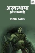 अस्वत्थामा ( हो सकता है ) - 6 बुक Vipul Patel द्वारा प्रकाशित हिंदी में