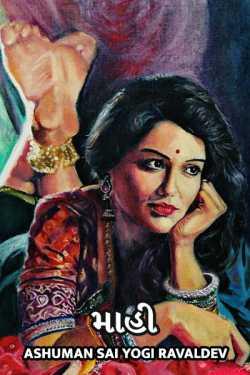 MAHI by Ashuman Sai Yogi Ravaldev in Gujarati