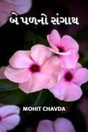 Mohit Chavda દ્વારા બે પળનો સંગાથ ગુજરાતીમાં