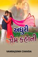 Vanrajsinh Chavda દ્વારા અધૂરી પ્રેમ કહાની - 1 ગુજરાતીમાં