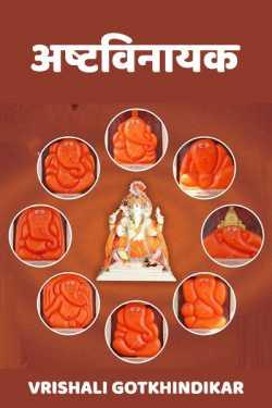 Ashtavinayak - 1 by Vrishali Gotkhindikar in Marathi