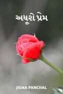 Jigna Panchal દ્વારા અધૂરો પ્રેમ ગુજરાતીમાં