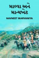 Navneet Marvaniya દ્વારા માલ્વા અને માન્યખેટ ગુજરાતીમાં