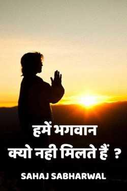 WHY WE CANNOT SEE GOD by Sahaj Sabharwal in Hindi