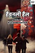 हैवनली हैल - 2 बुक Neelam Kulshreshtha द्वारा प्रकाशित हिंदी में