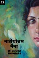 नारीयोत्तम नैना - 13 बुक Jitendra Shivhare द्वारा प्रकाशित हिंदी में