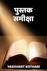 पुस्तक समीक्षा  द्वारा  Yashvant Kothari in Hindi