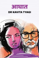 आघात - 1 बुक Dr kavita Tyagi द्वारा प्रकाशित हिंदी में