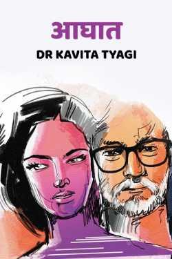 आघात by Dr kavita Tyagi in :language