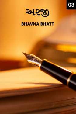 Araji - 3 by Bhavna Bhatt in Gujarati