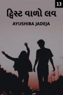Ayushiba Jadeja દ્વારા ટ્વિસ્ટ વાળો લવ - 13 ગુજરાતીમાં