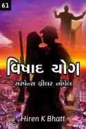 hiren bhatt દ્વારા વીષાદયોગ - પ્રકરણ - 61 (અંતિમ પ્રકરણ) ગુજરાતીમાં