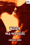 Akshay Akki દ્વારા ચાહત - એક લવ સ્ટોરી - 3 ગુજરાતીમાં