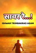 सावर रे...! मराठीत Ishwar Trimbakrao Agam