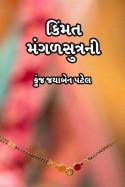 કુંજ જયાબેન પટેલ દ્વારા કિંમત મંગળસુત્રની ગુજરાતીમાં