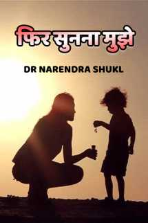 फिर सुनना मुझे बुक Dr Narendra Shukl द्वारा प्रकाशित हिंदी में
