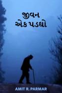 Amit R. Parmar દ્વારા જીવન એક પડઘો ગુજરાતીમાં