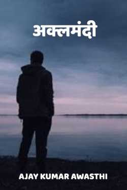Aklamandi by Ajay Kumar Awasthi in Hindi