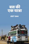 बस की एक यात्रा बुक Jeet Saa द्वारा प्रकाशित हिंदी में