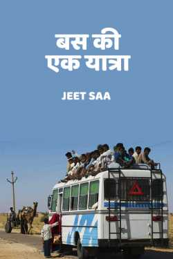 Bus ki ek yatra by Jeet Saa in Hindi