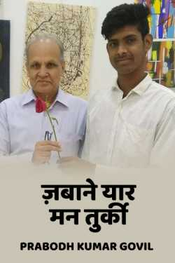 zabaane yaar manturkee - 1 by Prabodh Kumar Govil in Hindi