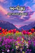 Dr Sagar Ajmeri દ્વારા અન્વીક્ષા ગુજરાતીમાં