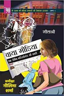 वाया मीडिया बुक Neelima sharma Nivia द्वारा प्रकाशित हिंदी में
