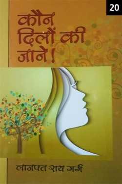 Kaun Dilon Ki Jaane - 20 by Lajpat Rai Garg in Hindi