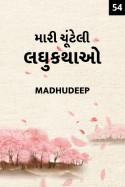 Madhudeep દ્વારા મારી ચૂંટેલી લઘુકથાઓ - 54 ગુજરાતીમાં