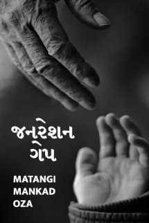 Matangi Mankad Oza દ્વારા જનરેશન ગેપ ગુજરાતીમાં