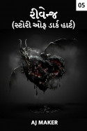 AJ Maker દ્વારા Revenge - Story of Dark hearts - 5 (Last part) ગુજરાતીમાં