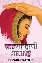 एक पाठवणी अशी ही  द्वारा Prevail_Artist in Marathi