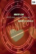 Rinku shah દ્વારા વોન્ટેડ લવ ....લવ ની શોધ માં .....ભાગ - 4 ગુજરાતીમાં
