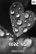 Abhijit A Kher દ્વારા લાસ્ટ વર્ડ - 3 ગુજરાતીમાં