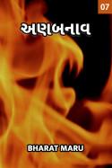 bharat maru દ્વારા અણબનાવ - 7 ગુજરાતીમાં