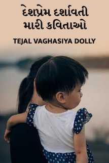 Tejal Vaghasiya Dolly દ્વારા દેશપ્રેમ દર્શાવતી મારી કવિતાઓ ગુજરાતીમાં