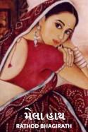 Rathod Bhagirath દ્વારા મેલા હાથ ગુજરાતીમાં