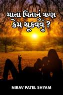 Nirav Patel SHYAM દ્વારા માતા પિતાનું ઋણ કેમ ચૂકવવું ? ગુજરાતીમાં