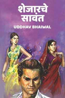 Shejarche Sawant by Uddhav Bhaiwal in Marathi