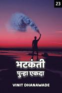 भटकंती.... पुन्हा एकदा (भाग २३) मराठीत vinit Dhanawade