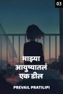 माझ्या आयुष्यातलं एक डील भाग ३ मराठीत Prevail Pratilipi