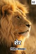 शेर  (भाग 2) मराठीत निलेश गोगरकर
