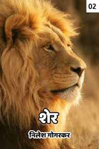शेर  (भाग 2)