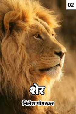 Sher - 2 by निलेश गोगरकर in Marathi