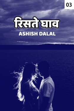 Risate ghaav - 3 by Ashish Dalal in Hindi