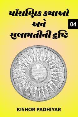 Pauranik kathao ane salamatini drushti - 4 by Kishor Padhiyar in Gujarati