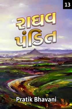 Raghav pandit - 13 by Pratik Patel in Gujarati
